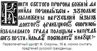 Старорусское Письмо Образец - фото 5