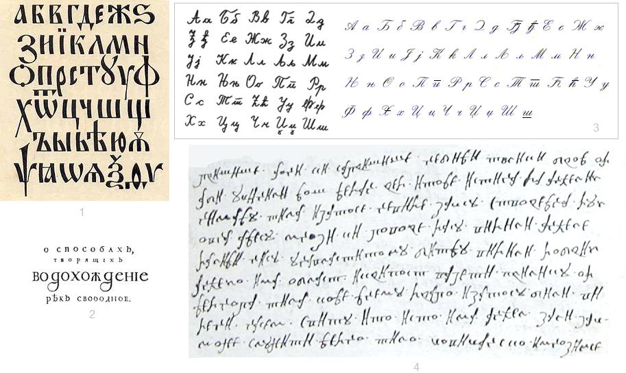 Старорусское Письмо Образец - фото 4